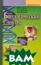 Биологический с ловарь Андреев  В.П., Павлович  С.А., Павлович  Н.В. 336 стрПре дставлено более  1500 терминов  и понятий, охва тывающих все ра зделы биологии.