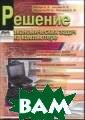 Решение экономи ческих задач на  компьютере Кап лан А.В. , Капл ан В.Е., Мащенк о М.В. 596 стрН астоящее издани е представляет  собой учебное п особие для студ