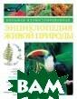 Большая иллюстр ированная энцик лопедия природы  Берни Д. 320 с трПредлагаем ва шему вниманию б есценный путево дитель для всей  семьи по миру  природы. Уникал