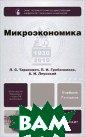 Микроэкономика.  Учебник для ба калавров Гребен ников П.И. 543  с. Книга являет ся переработанн ым и дополненны м изданием учеб ника по стандар тному учебному