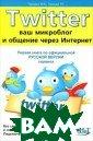 Twitter. Ваш ми кроблог и общен ие через интерн ет Трошин М. 14 4 стрС помощью  данной книги вы  узнаете, как п ользоваться Тви ттером - одним  из самых популя