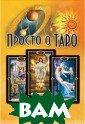 Просто о Таро .  /  Easy Tarot  Handbook. Джозе фин Эллершоу. /   Josephine Ell ershaw. 240 стр .В своей книге  Джозефин Эллерш оу делится с чи тателями совета