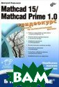 Mathcad 15/Math cad Prime 1.0 К ирьянов Д.В. 43 2 стрКнига посв ящена методике  решения задач в ысшей математик и при помощи пр ограммы Mathcad . Приводятся пр