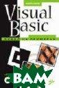 Visual Basic. � ���� �� ������� � ������� �.  2 88 ������������ �� ������� �� � ���� Visual Bas ic - �� ������� ��� �� �������� �� ������ � ��� �����, ��������