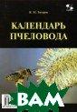 Календарь пчело вода Титарев В. М. 128 стрВ дан ной книге даны  основные практи ческие приёмы п человодоведения , доступные люб ому желающему у хаживать за пчё