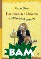Господин Белло  и волшебник эли ксир Маар П. 17 6 стр. Немецкий  писатель Пауль  Маар (род. 193 7), обладатель  самой почетной  награды в облас ти детской лите