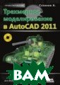 ���������� ���� ��������� � Aut oCAD 2011 (+ CD -ROM) �. �. ��� ���� 376 ������ ����� ����� � � ��������� �����  �������� ����� ������� ������� ����� �� ������