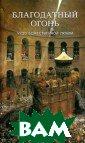 Благодатный ого нь.Чудо Божеств енной любви Кок ухин Н. 144 стр . Каждый год в  Великую Субботу , накануне Пасх и, в Иерусалиме  происходит Вел икое Чудо — на