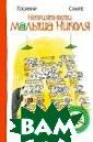 Неприятности ма лыша Николя Гос инни Р. 157 стр Рене Госинни, о дин из создател ей популярнейши х героев Астери кса и Обеликса,  является автор ом и забавных р