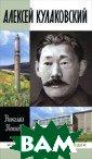 Алексей Кулаков ский Коняев Н.М .  335 стрВыдаю щийся поэт, уче ный, просветите ль, историк, со биратель якутск ого фольклора и  языка, человек , наделенный да