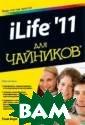 iLife '11 для ч айников Боув Т.   416 стрСчастл ивые обладатели  компьютеров Ma cintosh уже дав но не представл яют свою жизнь  без замечательн ого программног