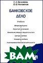 Банковское дело  С.А Белозёров,  О.В. Мотовилов  408 стр.В книг е дана характер истика современ ной банковской  системы РФ. Ана лизируется спец ифика деятельно