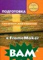���������� ���� ��� ����������  � FrameMaker �� ��� ������� ��� ������� 738 �.� ���� ���������  ���������� ���� �������� ������ � Adobe FrameMa ker 10 - �����