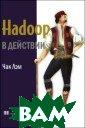 Hadoop � ������ �� ��� ���  424  ������������ � ������ ��������  ������ � ����� �� ������������  ���� ����� ��� ������ �������  �����. Apache H adoop - ��� ���