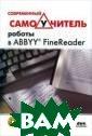 Современный сам оучитель работы  в FineReader +  DVD Жадаев А.  248 стрРаботать  с электронными  документами во  многом удобнее  и проще, чем с  их бумажными а