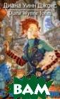 Дом с характеро м Джонс Д.У. 43 2 стрКниги англ ийской писатель ницы Дианы У. Д жонс настолько  ярки, что так и  просятся на эк ран. По ее бест селлеру «Ходячи