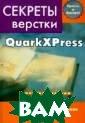 Секреты компьют ерной верстки в  QuarkXPress Ве йнманн Э., Луре кас П. 608 стрВ  книге описывае тся издательска я система Quark XPress, которая  наряду с прогр