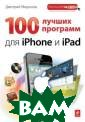 100 ������ ����