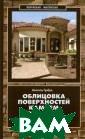 Облицовка повер хностей камнем  от А до Я Анато ль Грэбуа 126 с . Данная книга  является практи ческим пособием , рассчитанным  не только на ар хитекторов, диз