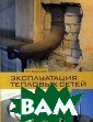 Эксплуатация те пловых сетей Б. Т. Бадагуев  31 5 стр.В настоящ ем практическом  пособии привед ен порядок орга низации и безоп асной эксплуата ции тепловых се