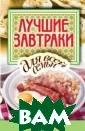 Лучшие завтраки  для всей семьи  Бойко Елена 25 6 стр. Хотите,  чтобы ваше утро  и утро ваших б лизких начинало сь с полезного  и вкусного завт рака? Тогда вос