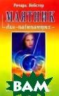 Маятник для нач инающих Ричард  Вебстер 224 стр .Автор книги Ри чард Вебстер об ъяснит, как пра вильно выбрать  маятник и даже  как сделать его  самому. Он нау