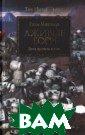 Лживые боги Мак нилл Г. 448 с.Н овый роман цикл а `Ересь Хоруса ` из сериала `W arhammer 40000` ! Впервые на ру сском языке!Вел икий Крестовый  Поход продолжае