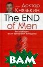The end of the  men. Кто победи т, если выиграю т женщины? Игор ь Князькин. 288  стр.«Женщинам  не нравилось, к огда выигрывали  мужчины. Мужчи ны недовольны с
