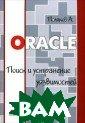 Oracle. Поиск и  устранение уяз вимостей Поляко в Александр Мих айлович 336 с.Э та книга являет ся первым иссле дованием, напис анным отечестве нным автором, к