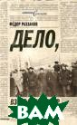 Дело, взорвавше е СССР Федор Ра ззаков 352 стр. Двадцать лет на зад