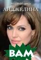 ���������. ���� ��� ��� �����./  Angelina: Unau thorized Biogra phy. ����� ���� ��. / Andrew Mo rton. 432 ���.� � ��������� ��� �� �������� ��� �� �����: � ��