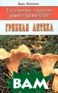 Грибная аптека. Естественное ле карство нового  тысячелетия. Фи липпов И. 128 с тр. Книга посвя щена новым возм ожностям целебн ых грибов в леч ении различных,