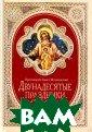 Двунадесятые пр аздники и Свята я Пасха Протоие рейПавел 286 ст р. Двунадесятые  праздники, пос вященные важней шим событиям зе мной жизни Госп ода и Божией Ма