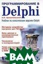 Программировани е в Delphi. Уче бник по классич еским версиям D elphi А. Я. Арх ангельский 816  стр.Книга содер жит методически е и справочные  материалы по си