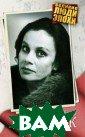 Великие люди эп охи.Любовь Поли щук Ярошевская  А. 224 стр.Любо вь Полищук - из вестная каждому  в нашей стране  актриса, прекр асно исполнявша я романтические