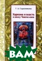 Харизма и власт ь в эпоху Чинги с-хана Т. Д. Ск рынникова 2-е и здание, перераб отанное, дополн енное и исправл енное. 384 стр. В книге исследу ются представле