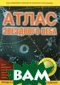Атлас звездного  неба Шимбалев  А.А. 64 с.В дан ном атласе вы н айдете карты 88  созвездий Севе рного и Южного  полушарий. Книг а знакомит с ле гендами и истор