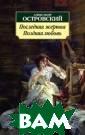 Поздняя любовь.  Последняя жерт ва Островский А лександр Никола евич 288 стрА.Н . Островский и  по сей день явл яется самым поп улярным русским  драматургом. Е