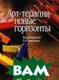 Арт-терапия - н овые горизонты  Под редакцией А . И. Копытина 3 36 стр.Книга от ражает широкий  спектр форм и м оделей современ ной арт-терапии , используемых