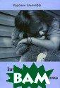Затаенная боль.  Дневник психоа налитика. К. Эл ьячефф. 208 стр .Как найти ключ  к страдающему  ребенку?Об этом  рассказывает к нига известного  французского п