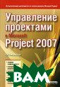 Управление прое