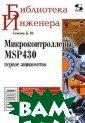 ��������������� � MSP430. ����� � ���������� �.  �. ������� 128  ���.����� ���� ����� ��������� �������� �����  MSP430, �������  ������������ � ����� Texas Ins