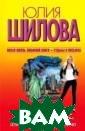 Упавшая с небес , или Жить стра стями приятно Ю лия Шилова Сери я: Женщина, кот орой смотрят вс лед 320 стр.Жиз нь `челночницы`  Ларисы была не  особенно привл