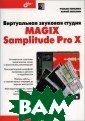 Виртуальная зву ковая студия MA GIX Samplitude  Pro X. (+ CD) Р . Ю. Петелин 57 6 стр.Доступным  языком описана  работа с вирту альной звуковой  студией MAGIX