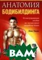 Анатомия бодиби лдинга / Bodybu ilding Anatomy  Ник Эванс / Nic k Evans 192 стр .Вы никогда не  задумывались, ч то происходит с  вашими мышцами  во время силов