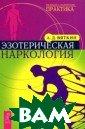 Эзотерическая н аркология А. Д.  Вяткин 160 стр .Аркадий Вяткин  - практикующий  врач психиатр- нарколог, автор  многочисленных  научных статей  и книг по псих