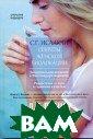 Секреты женской  биолокации. Ис аакян Сюзанна Г арниковна. 352  стр.Предлагаема я читателю книг а С.Г.Исаакян