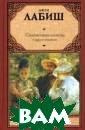 ���������� ���� �� � ������ ��� �����. �������� � ��������.  Un  chapeau de pai lle d'ltalie. L e Voyage de Mon sieur Perrichon . Selimare le B ien Aime. La Ca