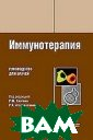 Иммунотерапия.  Руководство для  врачей. Под ре д. Р.М. Хаитова , Р.И. Атауллах анова. 672 стр. Книга является  руководством по  иммунотерапии  для практически