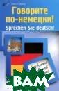 �������� ��-��� ����! Sprechen  Sie deutsch! �.  �. ��������� 2 88 ���.�������� � ������� ����� �������� ��� �� ��, ��� �������  �������� ����  � ������ ������